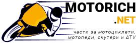 MOTORICH - Части за мотоциклети, скутери, мотопеди и ATV